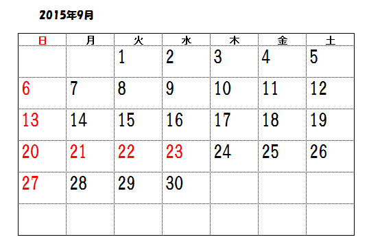 2015年9月