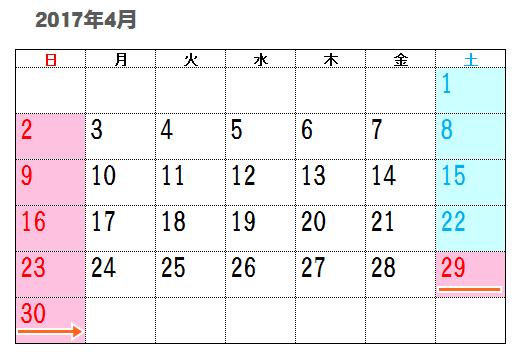 2017年4月②