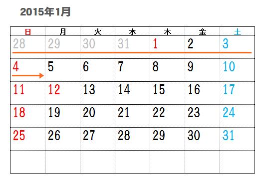 カレンダー カレンダー 2015 一月 : 20151-1