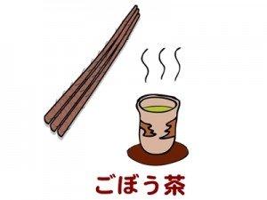 ごぼう茶の作り方は!?簡単!ズボラ主婦でも完成っ♪