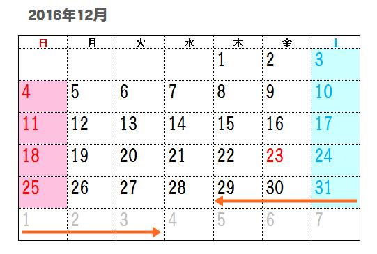 カレンダー 2015年カレンダー 月別 : 2016年の祝日をカレンダーで ...