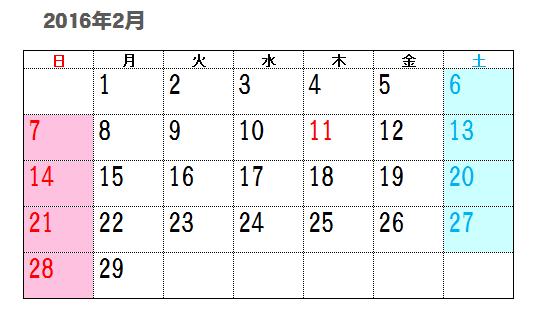 カレンダー カレンダー 2017年 : 2016年の祝日をカレンダーで ...