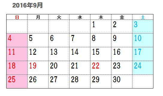 漢字 3年漢字 : 2016年の祝日をカレンダーで ...