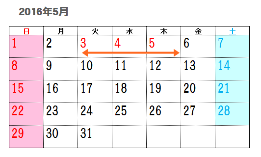 2016年の祝日をカレンダーで ...