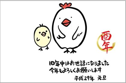 2017年賀状無料テンプレート・素材集!!絶対使えるのはコレ!!