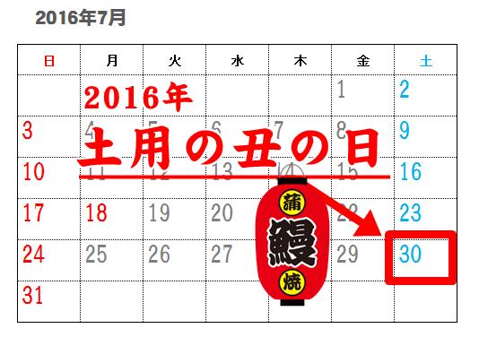 土用201622
