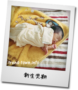 新生児期服