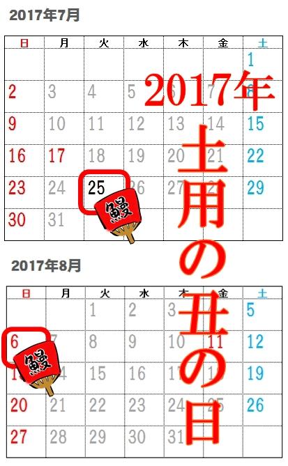 2017土用の丑の日