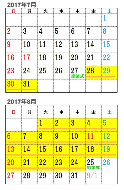 夏休み2017年28