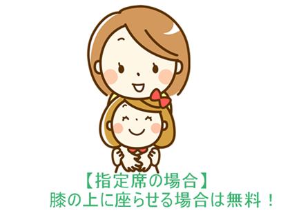 新幹線 (2)