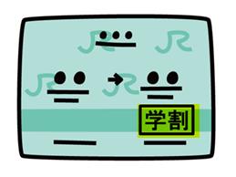 新幹線学割10