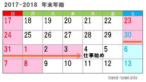 年末年始2017-2018一般的な企業