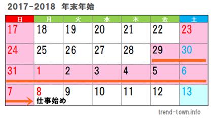 年末年始2017-2018トヨタ1