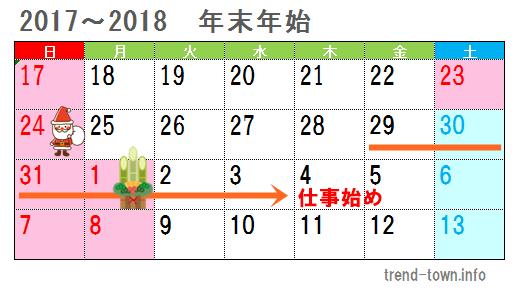年末年始2017-2018➀-1