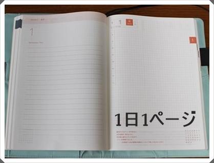 ほぼ日手帳1日1ページ