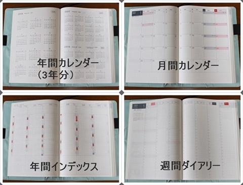 ほぼ日手帳10