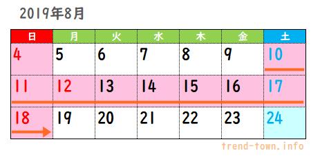 2019 お盆 休み 期間