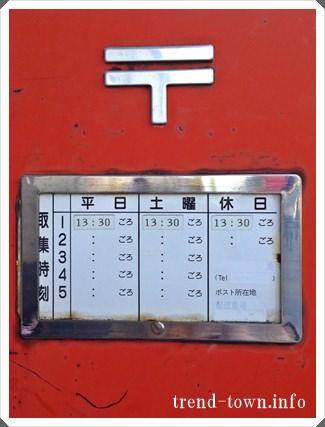 郵便 ポスト 集荷 時間 郵便ポストの回収時間を調べる方法!ポストマップの使い方!(図解)