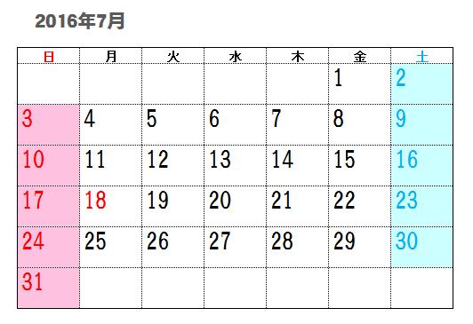 カレンダー 2015 月別カレンダー : 2016年の祝日をカレンダーで ...