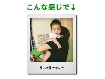 赤ちゃんゲップコツ10