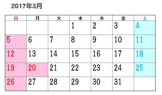 2017年3月