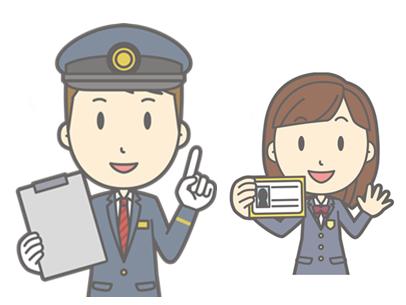 新幹線学割買い方7