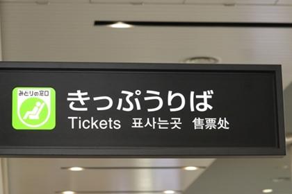 新幹線学割買い方2
