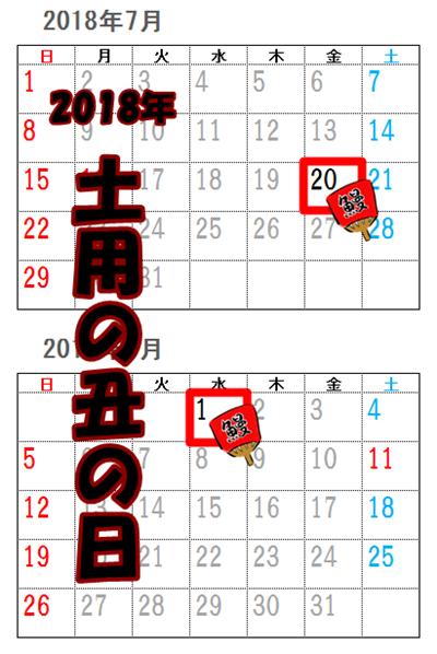 2018年土用の丑の日1