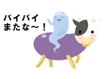 精霊馬11