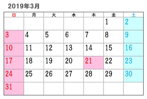 2019年3月祝日