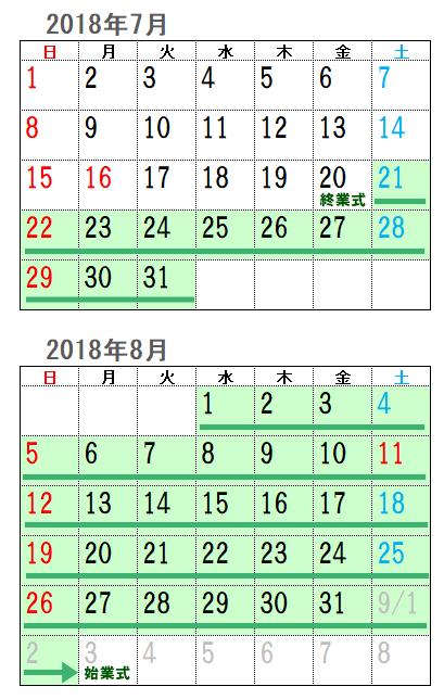 2018年夏休み1