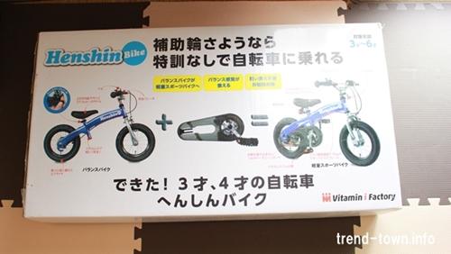 へんしんバイク2