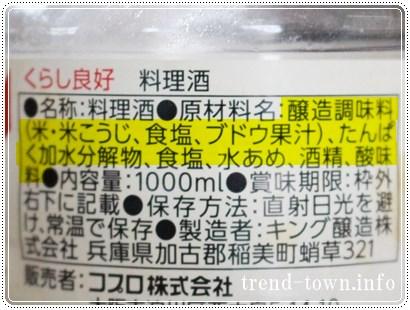 日本酒効果5