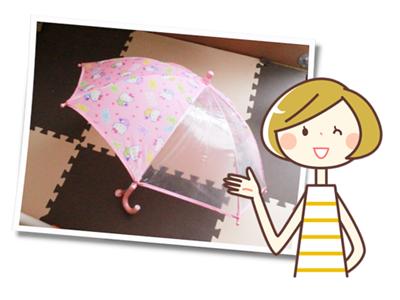 子供傘選び方