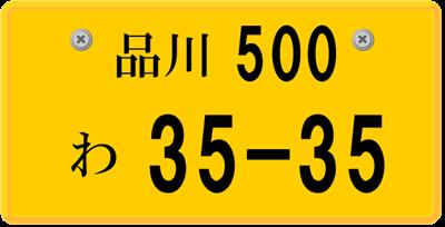 ナンバープレート種類2-1