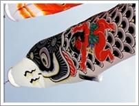 鯉のぼり 金太郎3