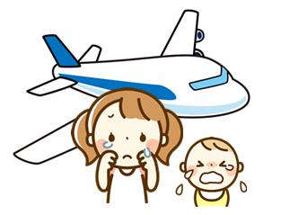 飛行機子供耳抜き1
