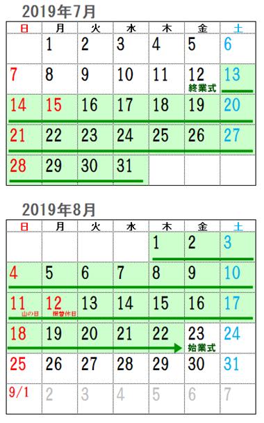 2019年夏休み2