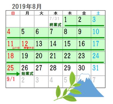 2019年夏休み吉田町