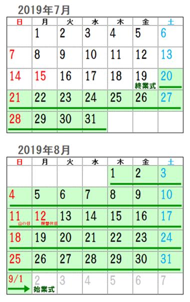 2019年夏休み1