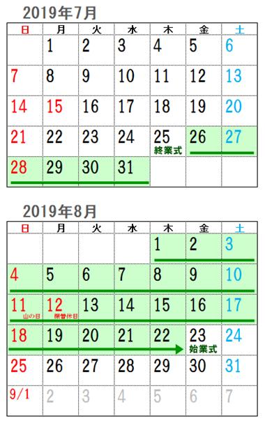 2019年夏休み3