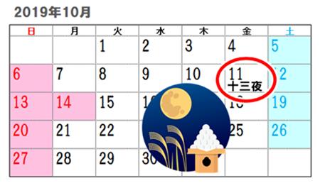 2019年10月祝日