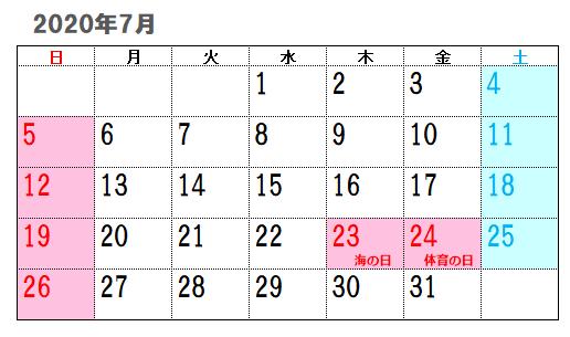 2020年7月祝日・カレンダー