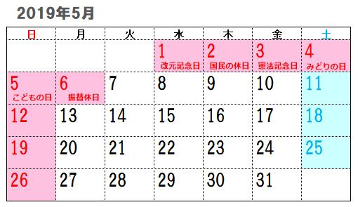 2019年5月祝日