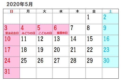 2020年5月祝日・カレンダー