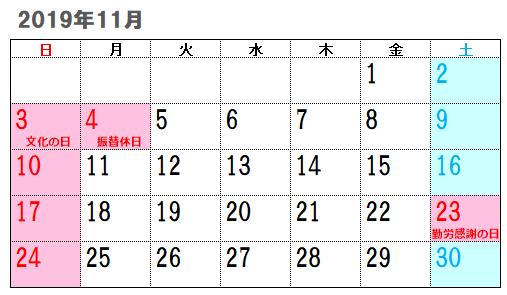 2019年11月祝日