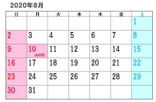 2020年8月祝日・カレンダー