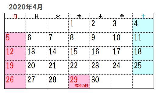 2020年4月祝日・カレンダー
