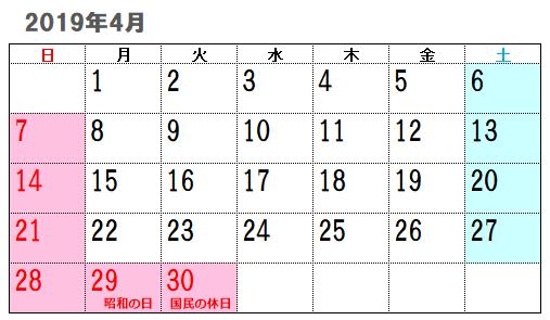 2019年4月祝日1