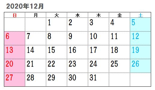 2020年12月祝日・カレンダー